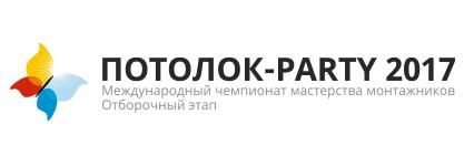 Потолок-Party 2017